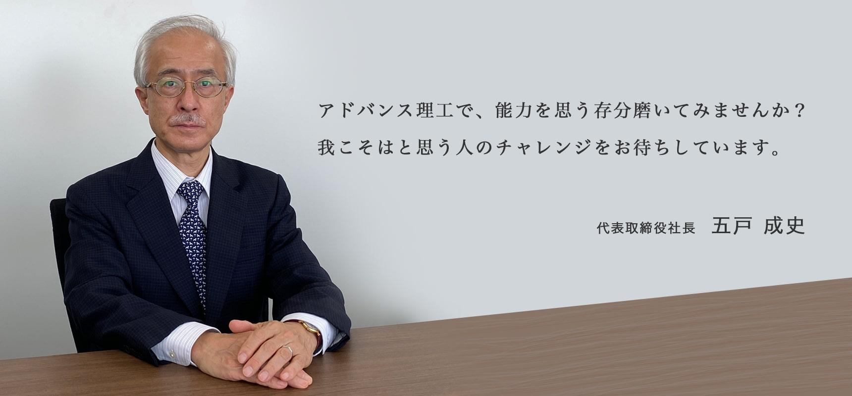 代表取締役社長 五戸 成史
