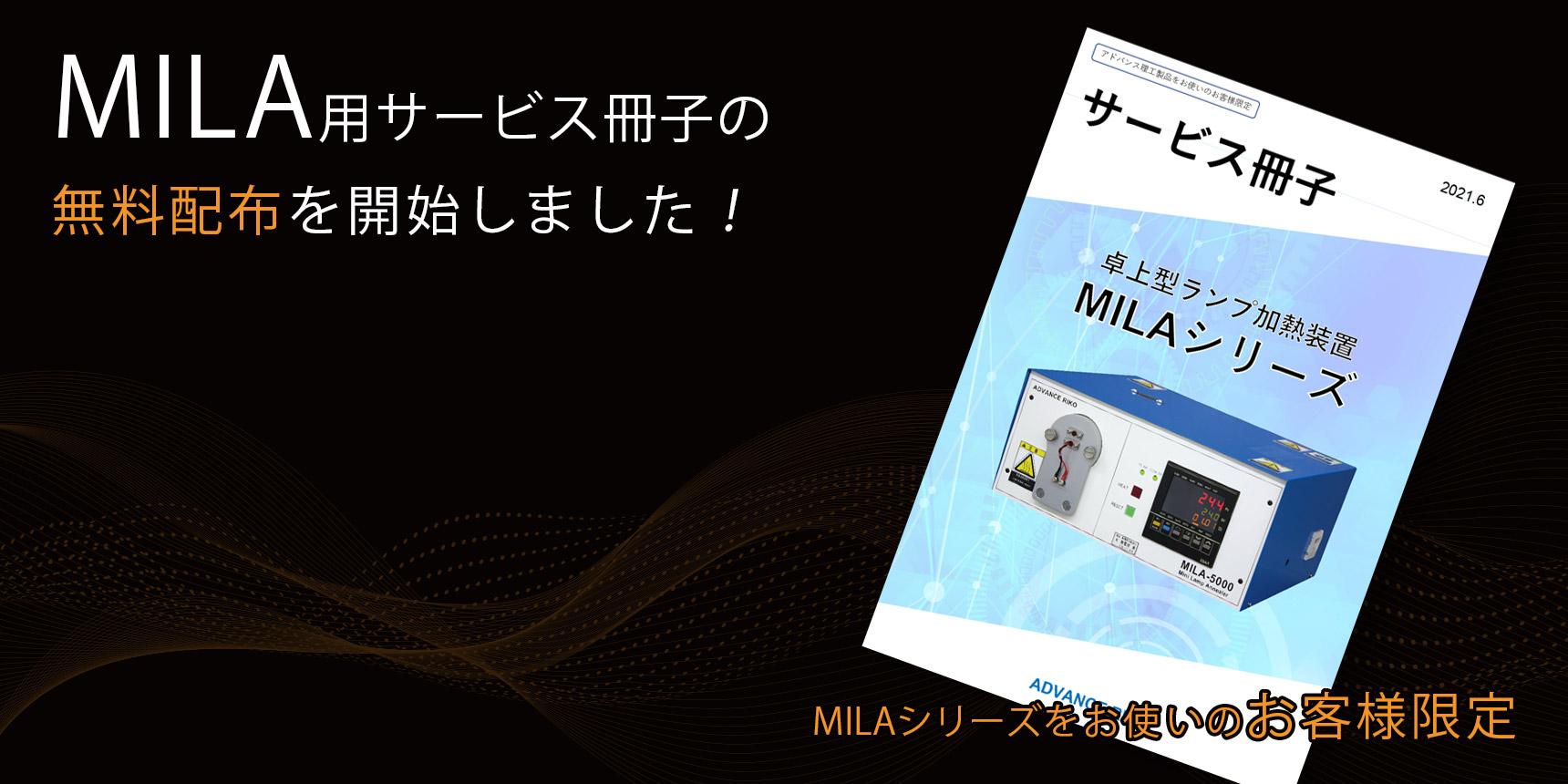 MILA用サービス冊子 無料配布を開始しました!