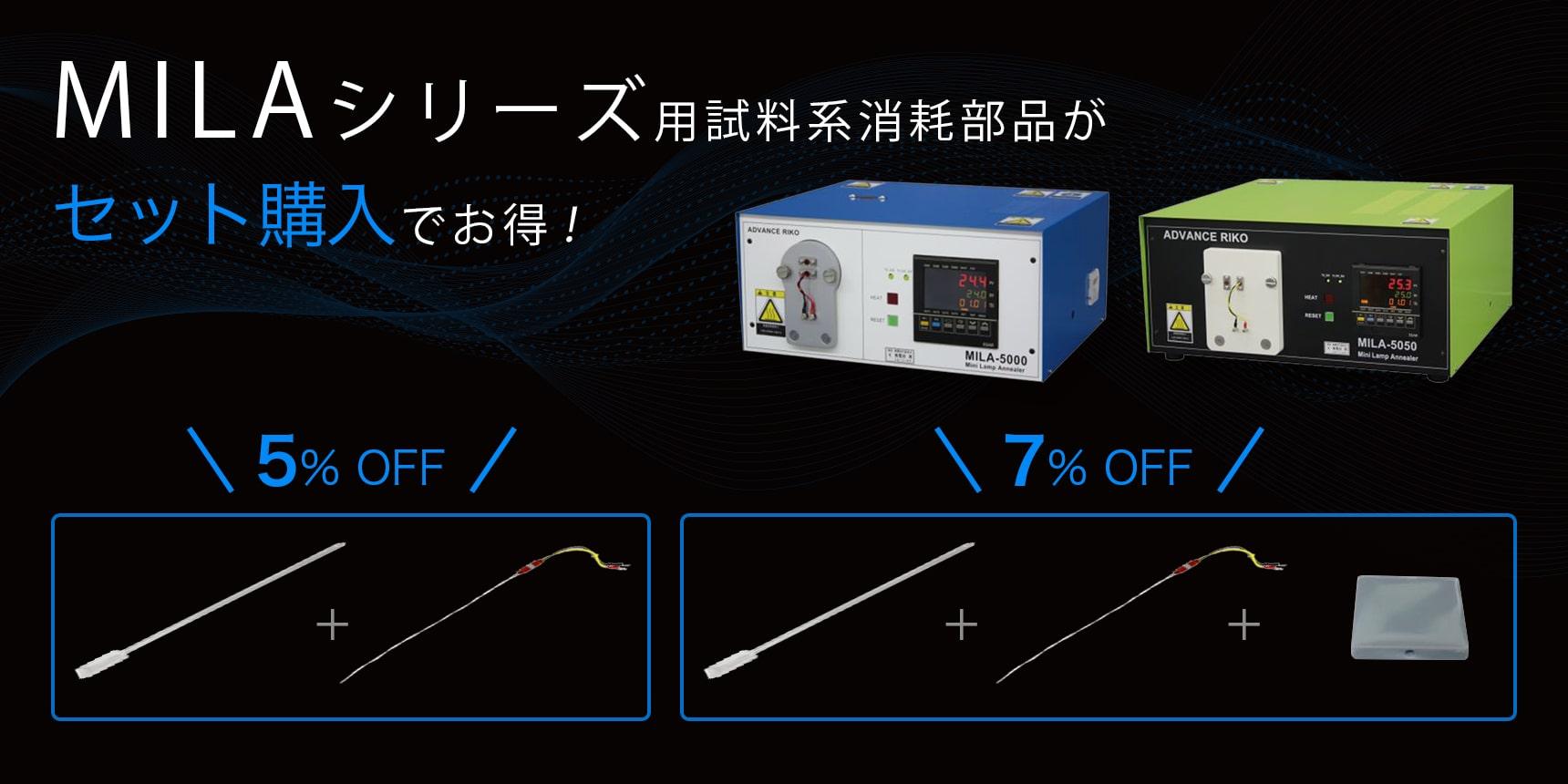 MILAシリーズ用試料系消耗部品が セット購入でお得!