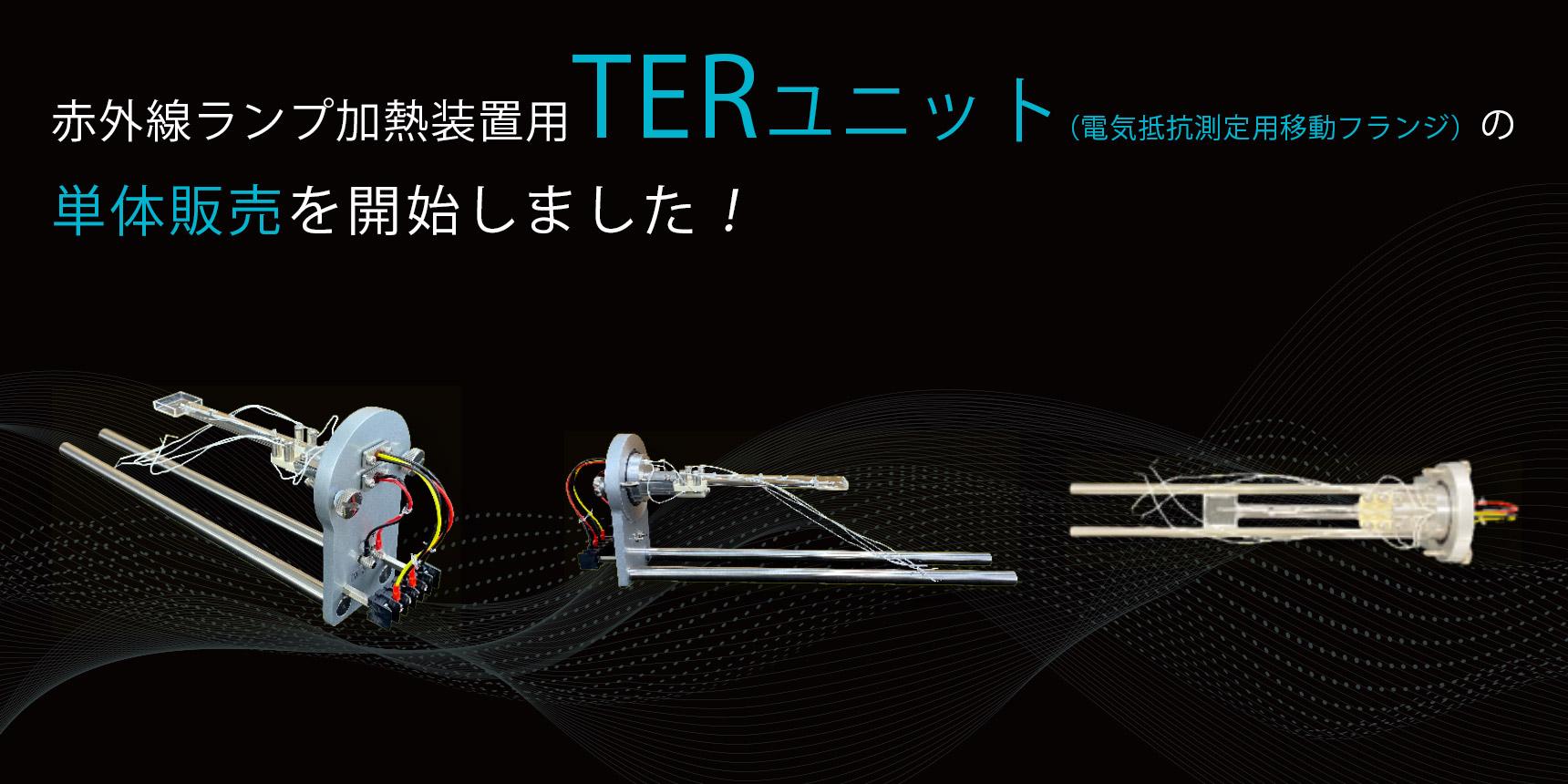 赤外線ランプ加熱装置用TERユニット(電気抵抗測定用移動フランジ)の 単体販売を開始しました!